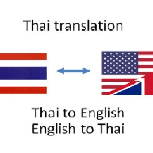 I will translate English to Thai and Thai to English