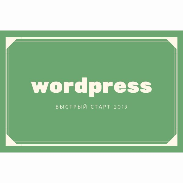 Курс WordPress – Быстрый старт! (2019)