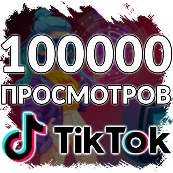 100,000 Views TikTok Videos | 3$=100K