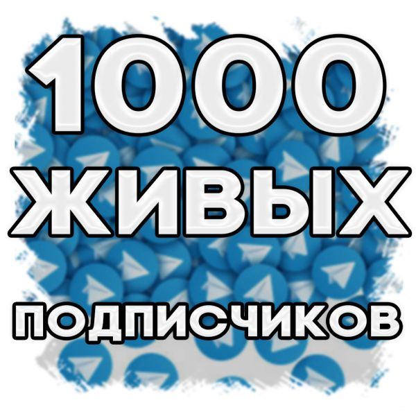 1000 live Telegram subscribers