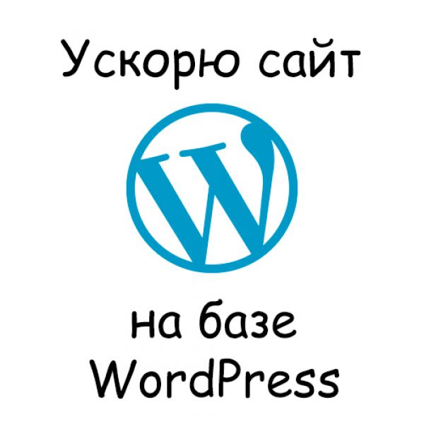 Ускорю сайт на базе CMS WordPress