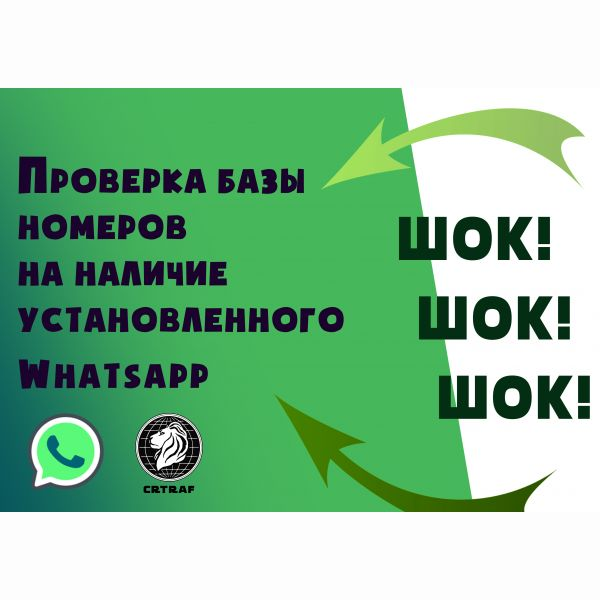 Проверка базы номеров на наличие установленного Whatsapp для рассылки