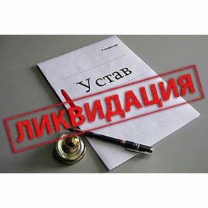 регистрация предприятий ликвидация ооо
